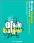 Oracle Exadata 엑사데이터 데이터베이스 구축을 위한 실용적 접근