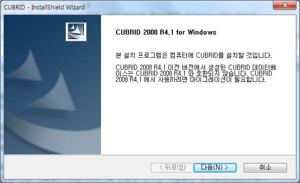 CUBRID 설치 초기 화면