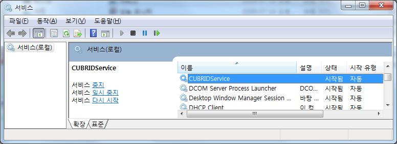 Windows 서비스 창에서 CUBRIDService 시작