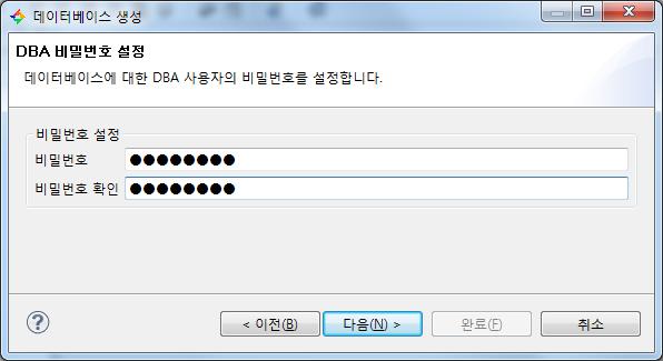 데이터베이스의 기본 사용자 계정의 비밀번호 설정