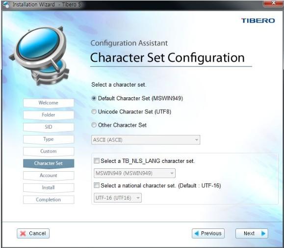 Tibero5 자동모드 설치 (Windows 계열)