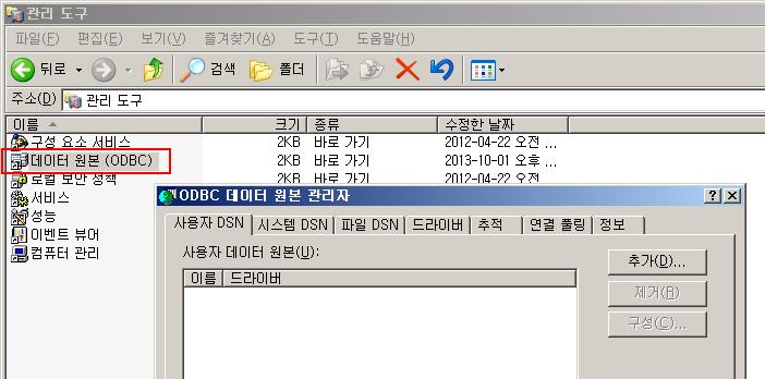 데이터베이스 원본(ODBC) 열기