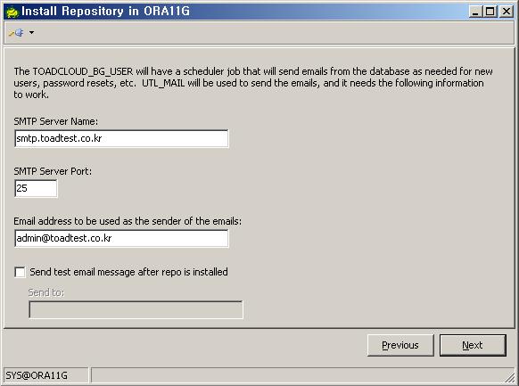 SMTP 설정