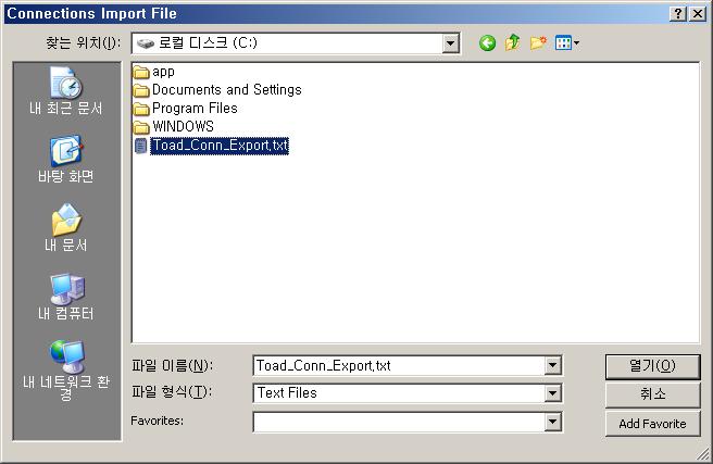 Export 받은 파일 열기
