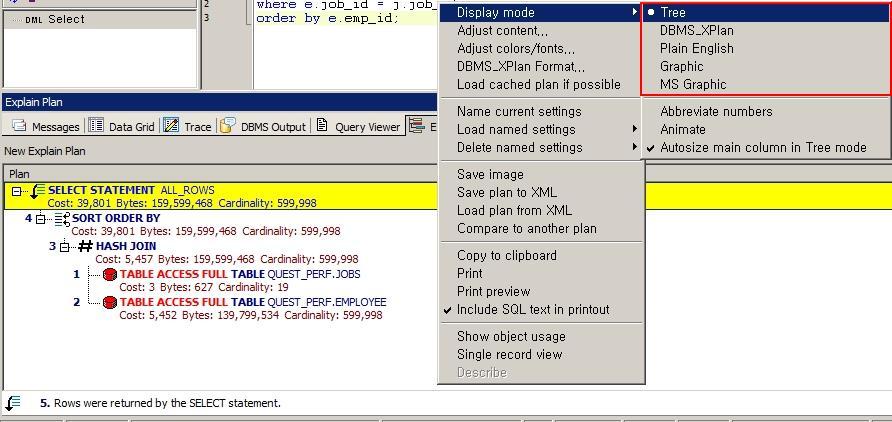 SQL PLAN 정보 확인하는 방법