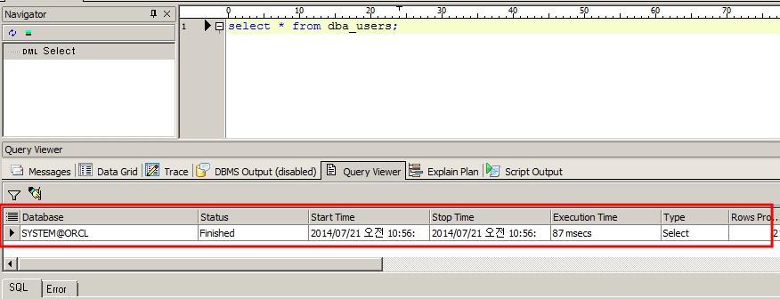 Toad SQL 실행 상세 이력 보기